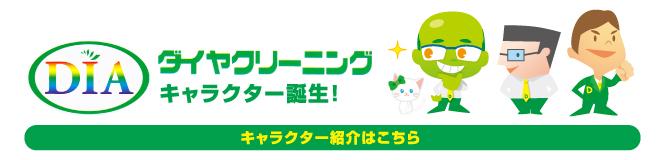 ダイヤクリーニングキャラクター紹介
