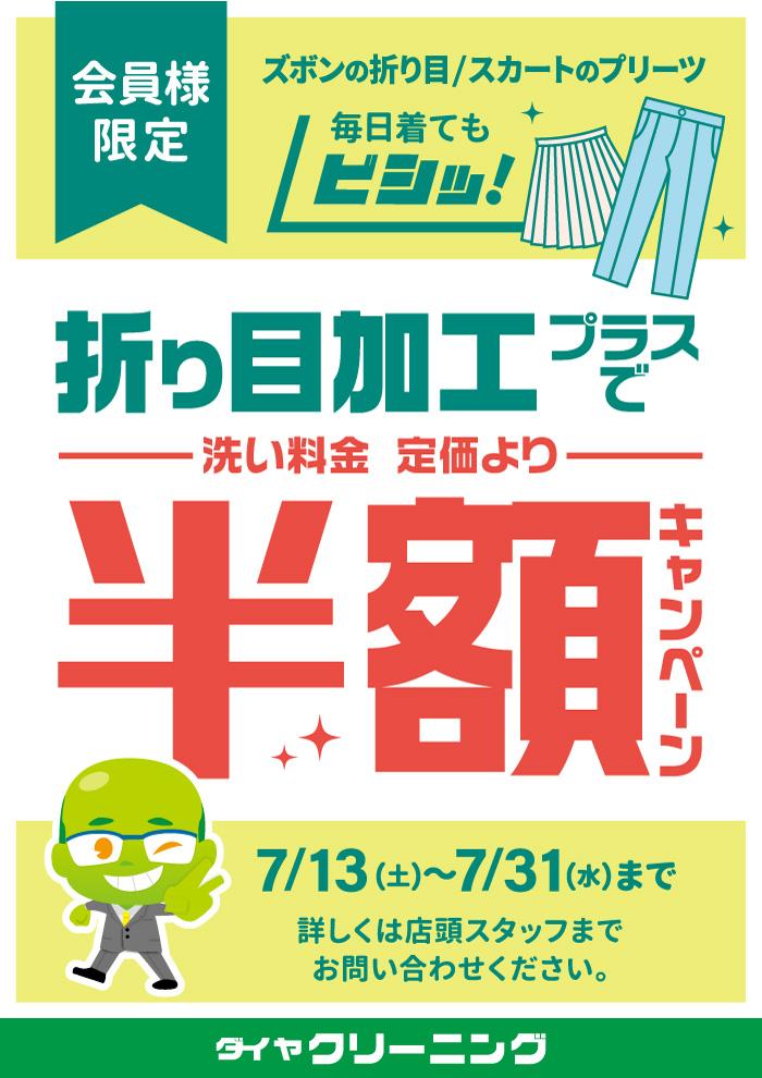 折り目加工キャンペーン