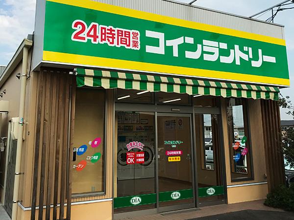 ダイヤクリーニング青江店