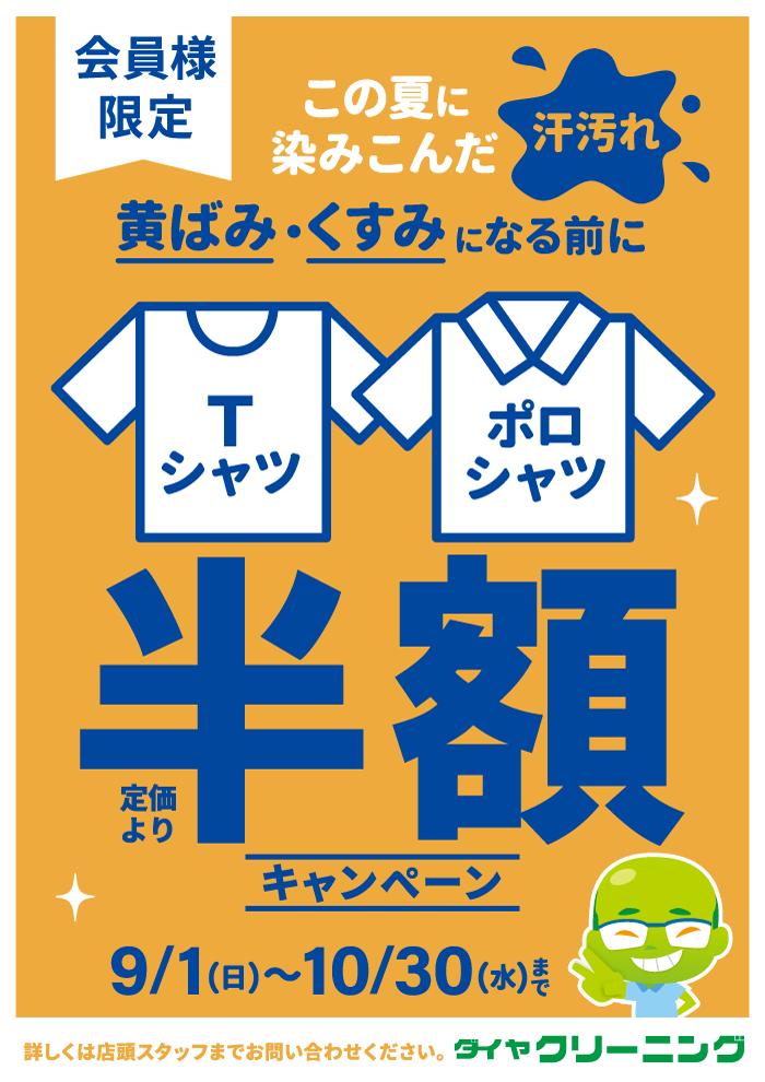 ポロシャツ・Tシャツ半額CP