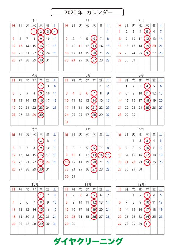 2020年店休日カレンダー