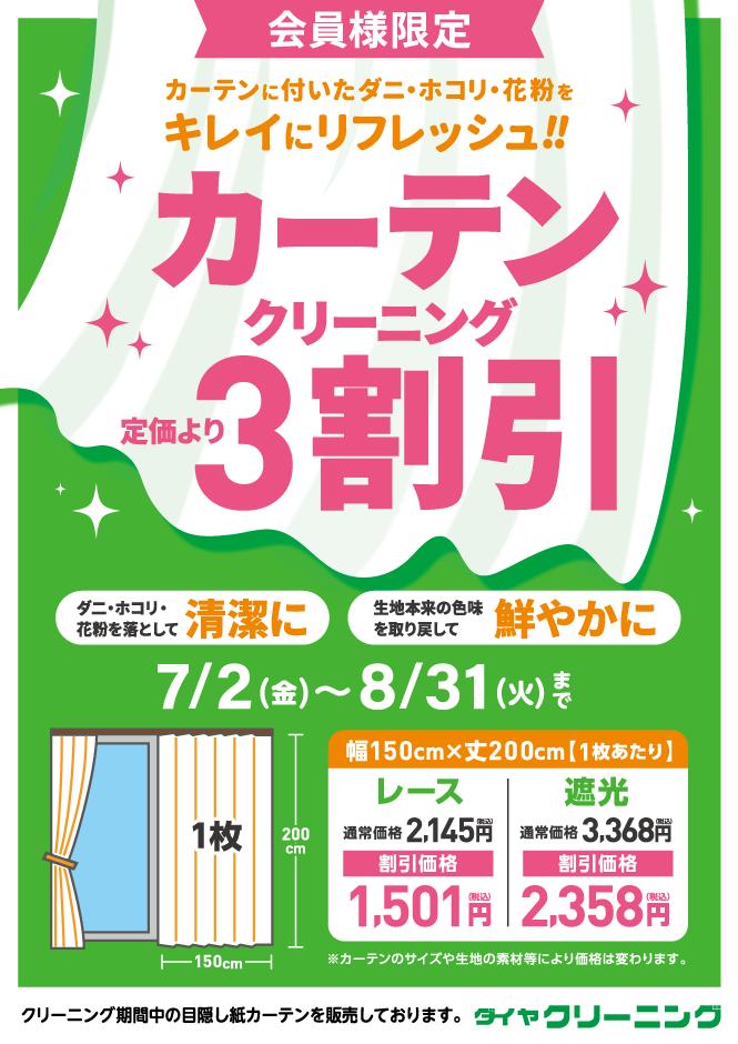 【会員様限定】カーテンクリーニング、定価より3割引キャンペーン!!