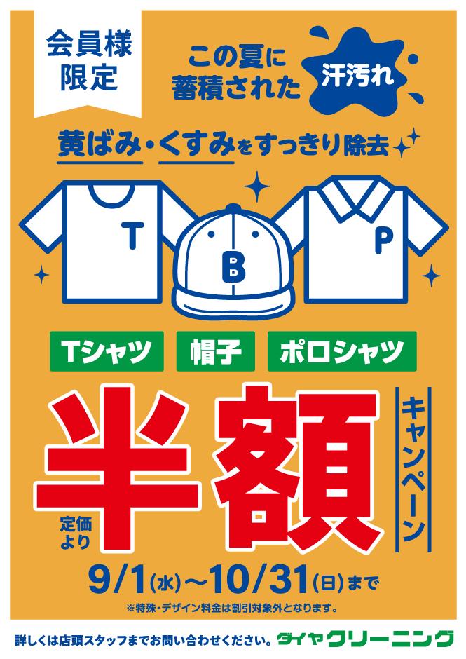 Tシャツ・帽子・ポロシャツ、定価より半額キャンペーン